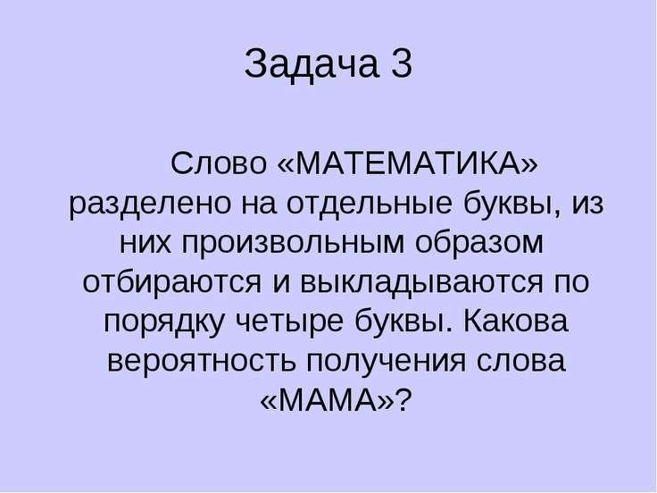 Задача 3 Слово «МАТЕМАТИКА» разделено на отдельные буквы, из них произвольным...