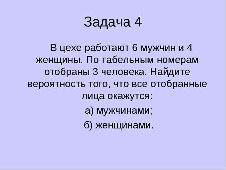 Задача 4 В цехе работают 6 мужчин и 4 женщины. По табельным номерам отобраны ...