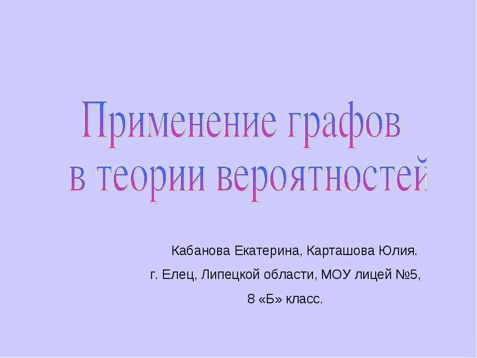 Кабанова Екатерина, Карташова Юлия. г. Елец, Липецкой области, МОУ лицей №5, ...