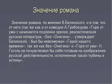 Значение романа Значение романа, по мнению В.Белинского, и в том, что от него...