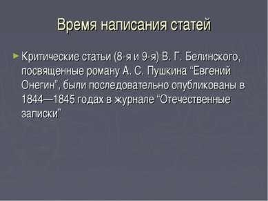 Время написания статей Критические статьи (8-я и 9-я) В. Г. Белинского, посвя...