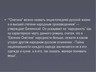 """""""""""Онегина"""" можно назвать энциклопедией русской жизни и в высшей степени народ..."""