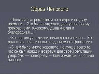 Образ Ленского «Ленский был романтик и по натуре и по духу времени… Это было ...