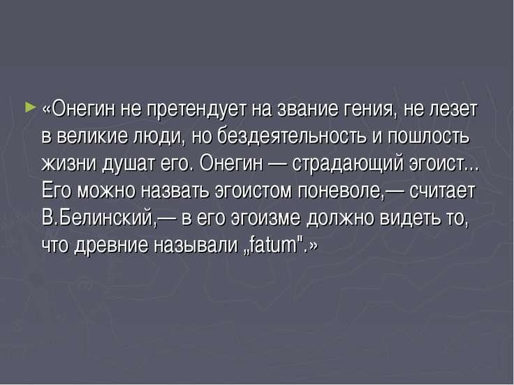 «Онегин не претендует на звание гения, не лезет в великие люди, но бездеятель...