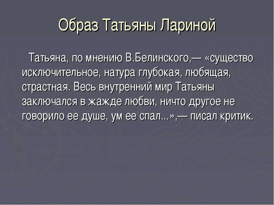 Образ Татьяны Лариной Татьяна, по мнению В.Белинского,— «существо исключитель...