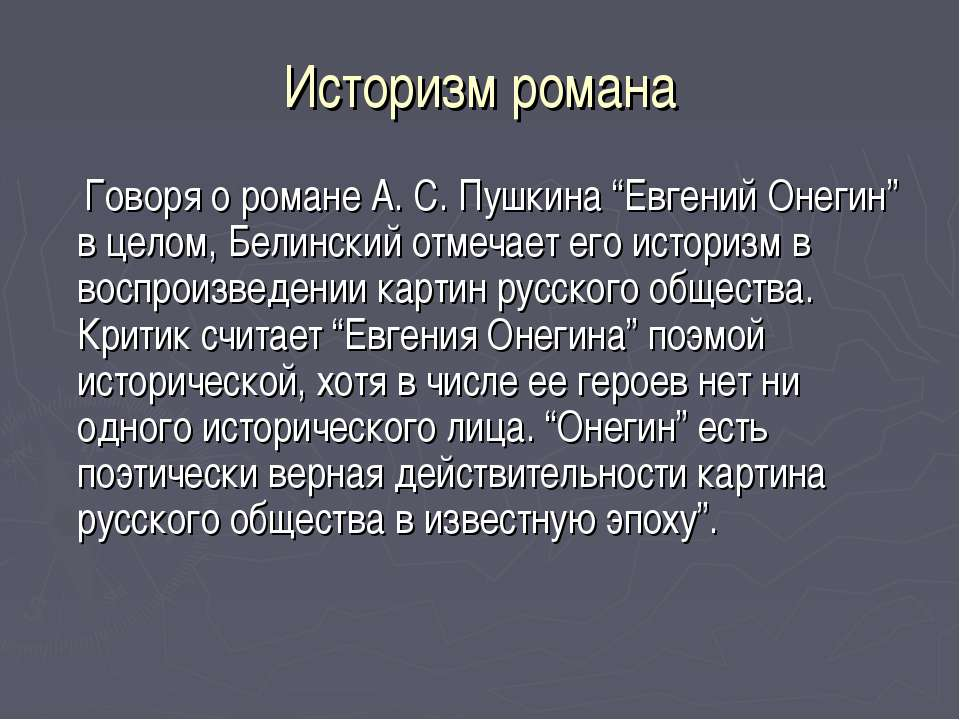 "Историзм романа Говоря о романе А. С. Пушкина ""Евгений Онегин"" в целом, Белин..."