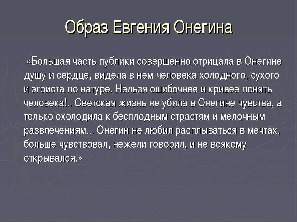 Образ Евгения Онегина «Большая часть публики совершенно отрицала в Онегине ду...