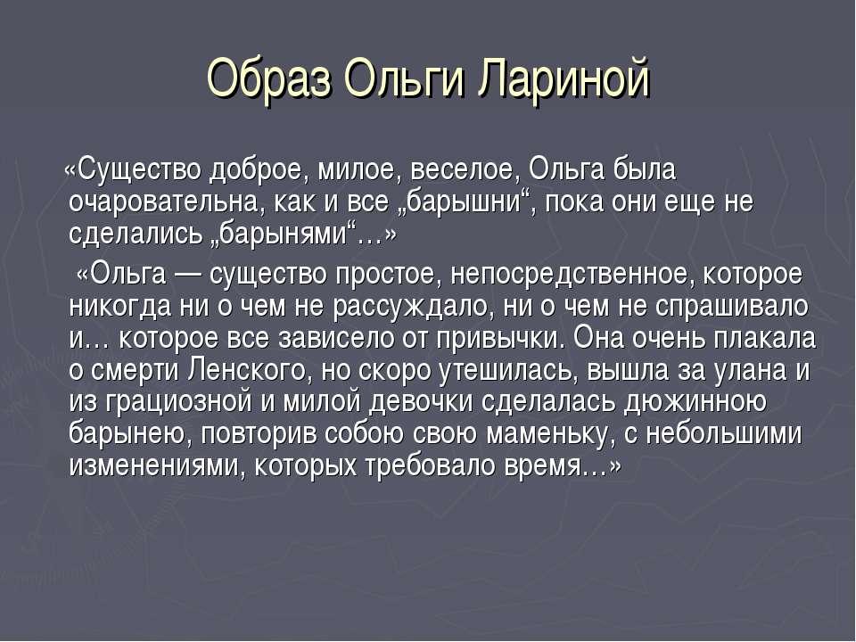 Образ Ольги Лариной «Существо доброе, милое, веселое, Ольга была очаровательн...