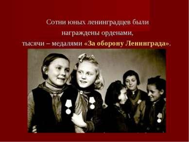 Сотни юных ленинградцев были награждены орденами, тысячи – медалями «За оборо...