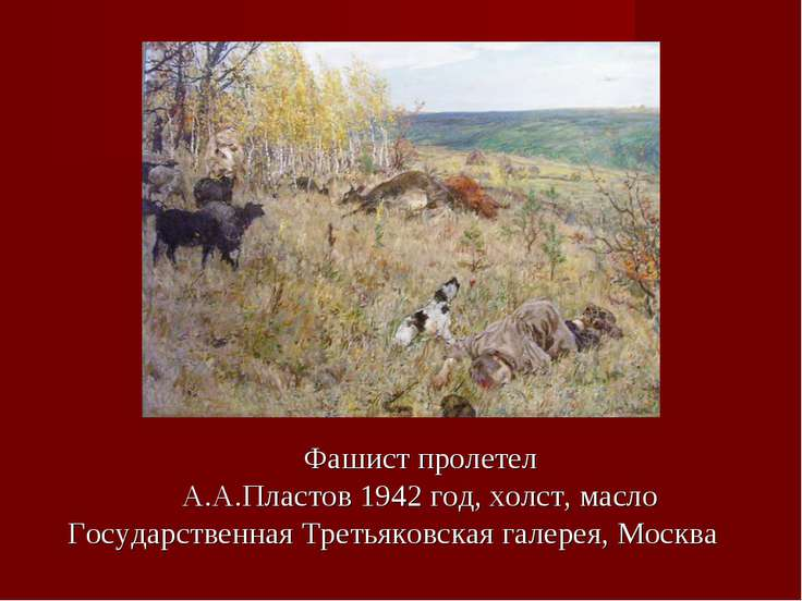 Фашист пролетел А.А.Пластов 1942 год, холст, масло Государственная Третьяковс...