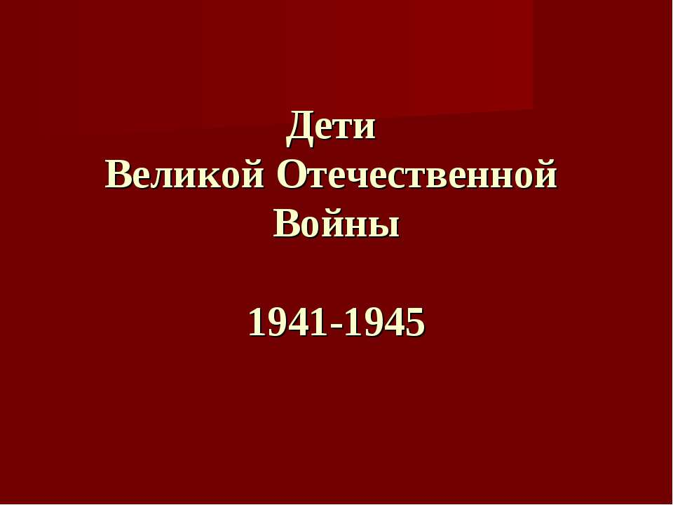 Дети Великой Отечественной Войны 1941-1945