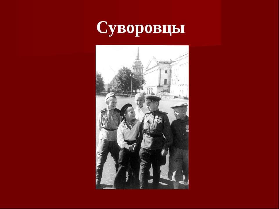 Суворовцы