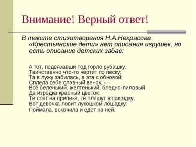Внимание! Верный ответ! В тексте стихотворения Н.А.Некрасова «Крестьянские де...