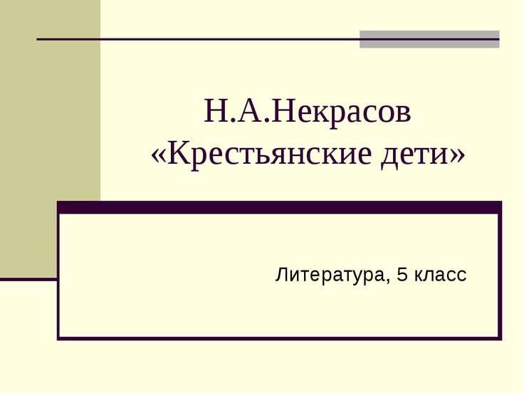 Н.А.Некрасов «Крестьянские дети» Литература, 5 класс