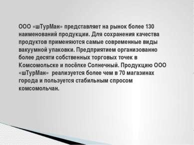 ООО «шТурМан» представляет на рынок более 130 наименований продукции. Для сох...