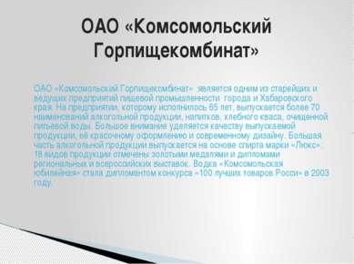 ОАО «Комсомольский Горпищекомбинат» ОАО «Комсомольский Горпищекомбинат» являе...