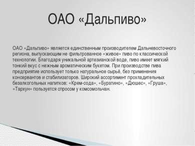 ОАО «Дальпиво» ОАО «Дальпиво» является единственным производителем Дальневост...