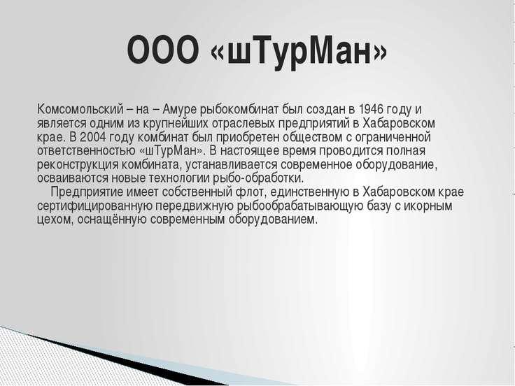 ООО «шТурМан» Комсомольский – на – Амуре рыбокомбинат был создан в 1946 году ...