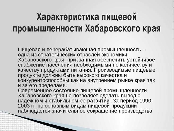 Характеристика пищевой промышленности Хабаровского края Пищевая и перерабатыв...