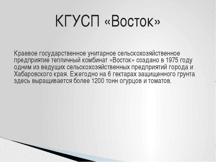 КГУСП «Восток» Краевое государственное унитарное сельскохозяйственное предпри...