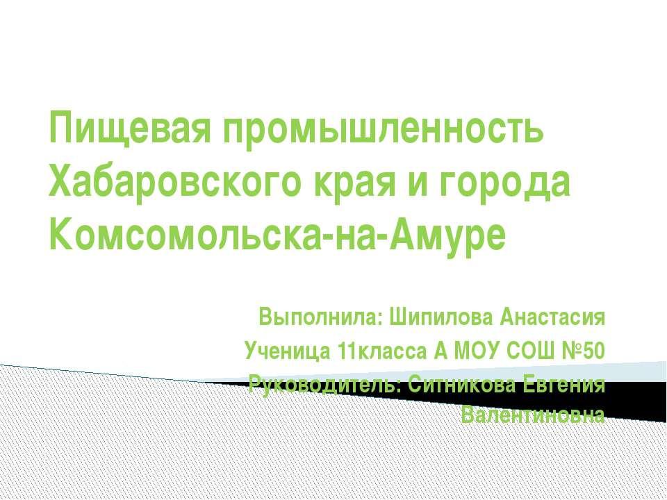 Пищевая промышленность Хабаровского края и города Комсомольска-на-Амуре Выпол...