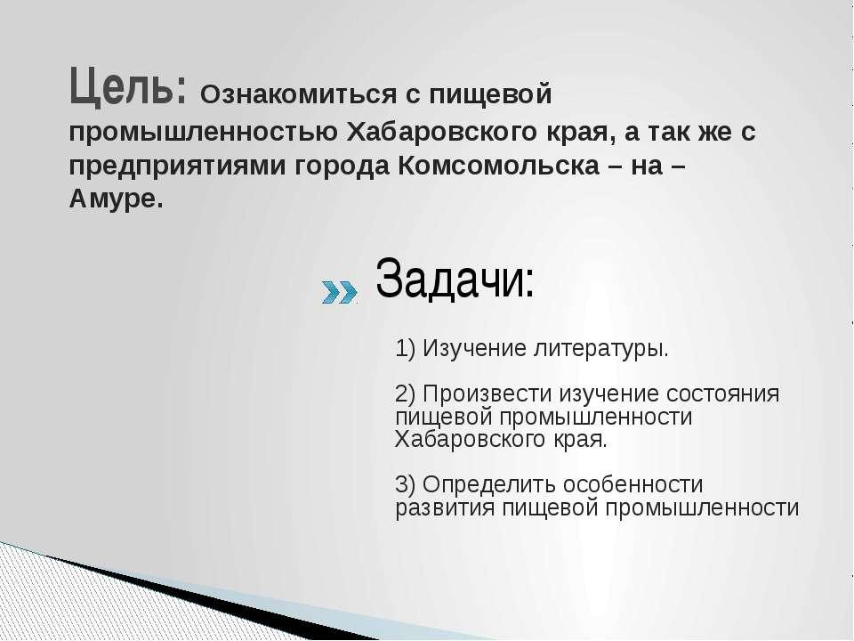 Цель: Ознакомиться с пищевой промышленностью Хабаровского края, а так же с пр...
