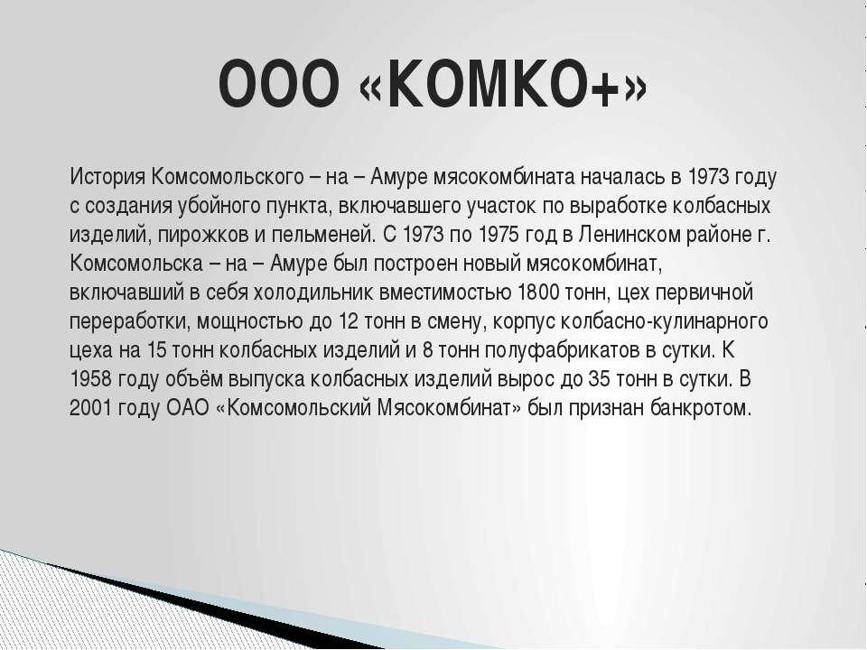 ООО «КОМКО+» История Комсомольского – на – Амуре мясокомбината началась в 197...