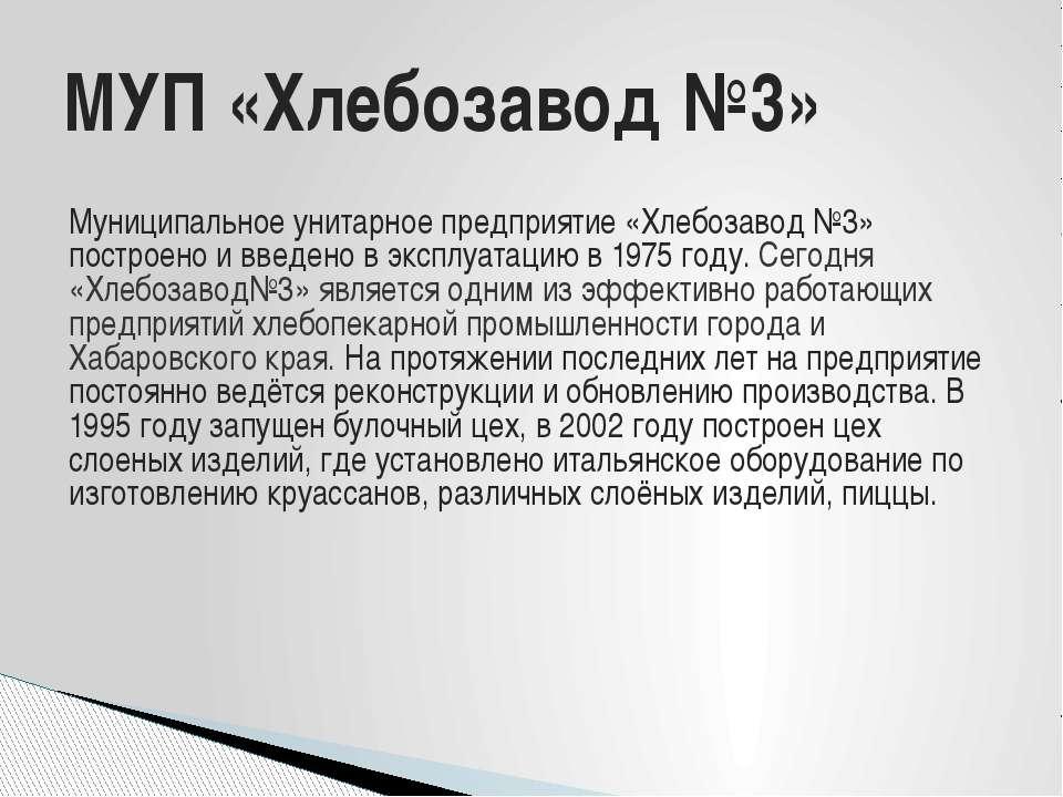 МУП «Хлебозавод №3» Муниципальное унитарное предприятие «Хлебозавод №3» постр...