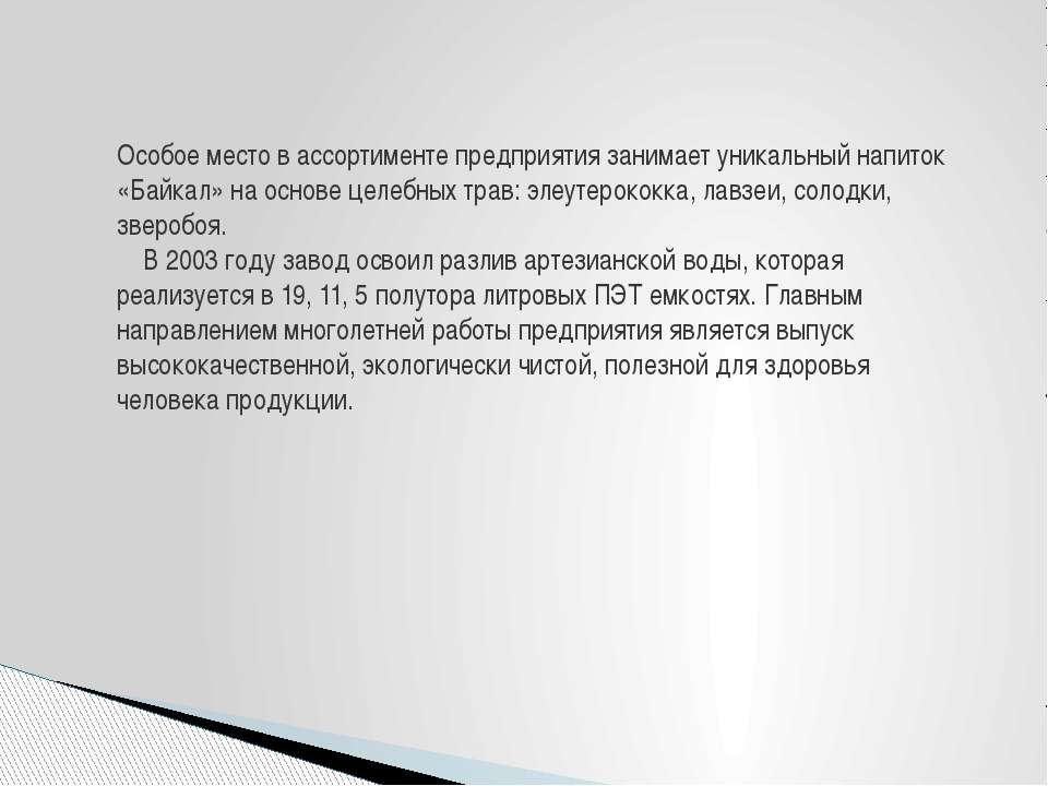 Особое место в ассортименте предприятия занимает уникальный напиток «Байкал» ...