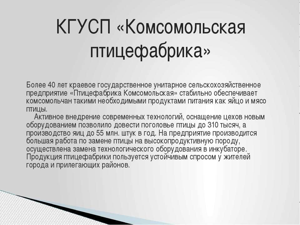 КГУСП «Комсомольская птицефабрика» Более 40 лет краевое государственное унита...