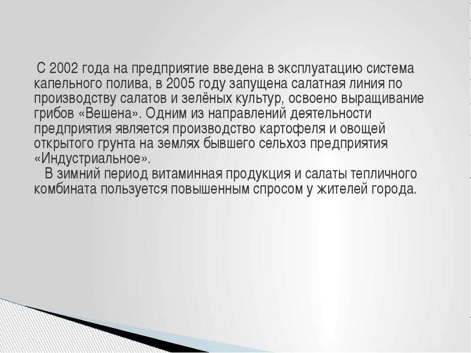 С 2002 года на предприятие введена в эксплуатацию система капельного полива, ...
