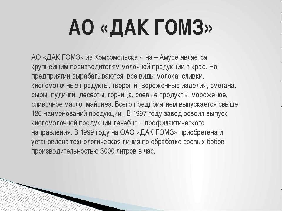 АО «ДАК ГОМЗ» АО «ДАК ГОМЗ» из Комсомольска - на – Амуре является крупнейшим ...