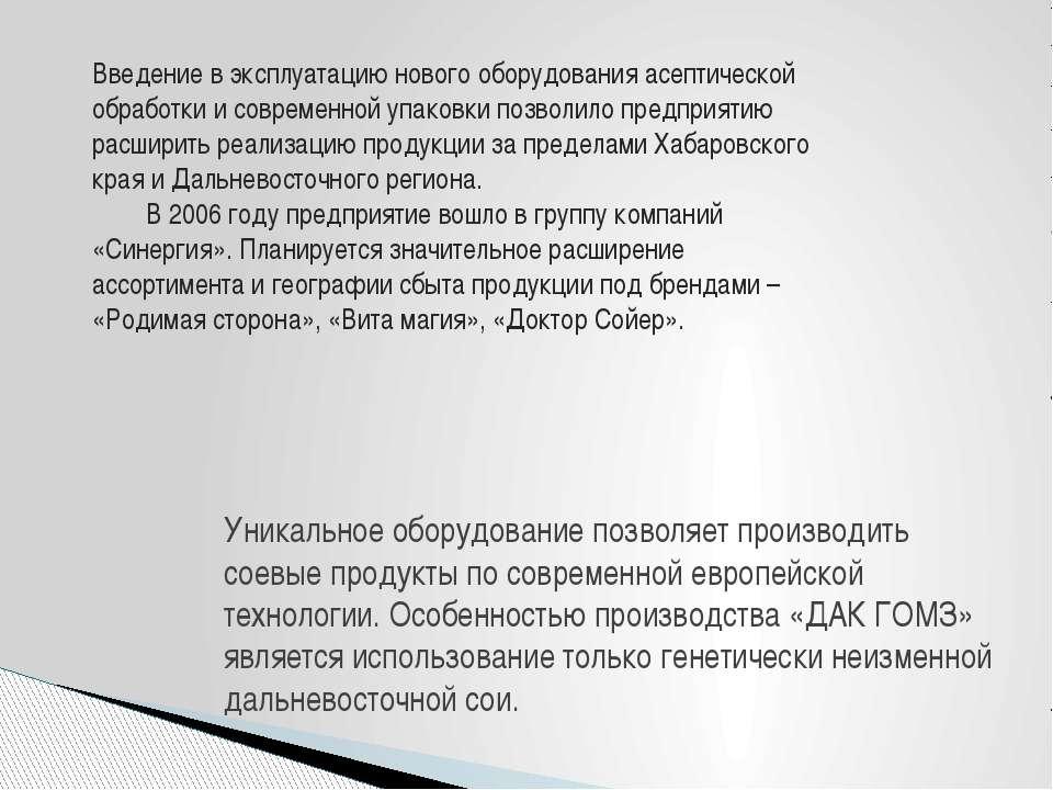 Введение в эксплуатацию нового оборудования асептической обработки и современ...