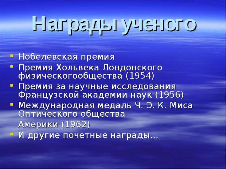 Награды ученого Нобелевская премия Премия Хольвека Лондонского физическогообщ...