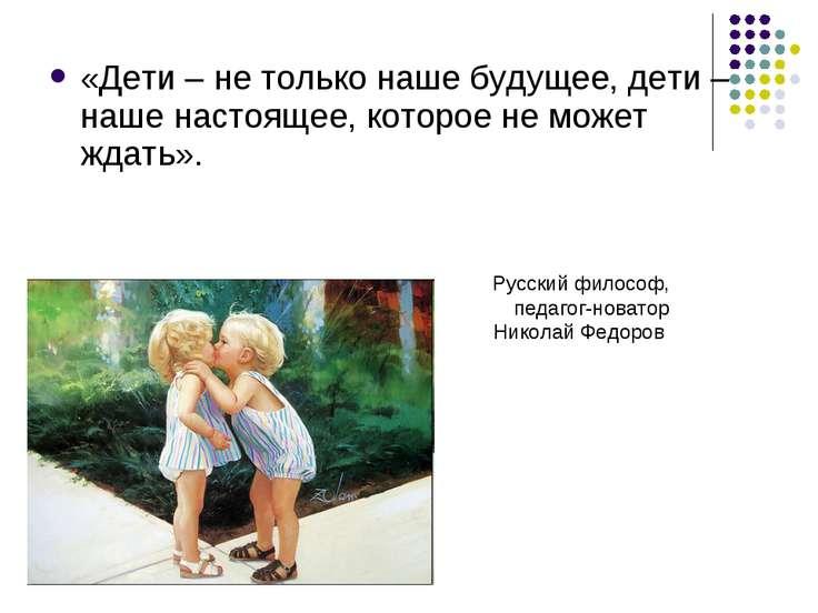 «Дети – не только наше будущее, дети – наше настоящее, которое не может ждать...