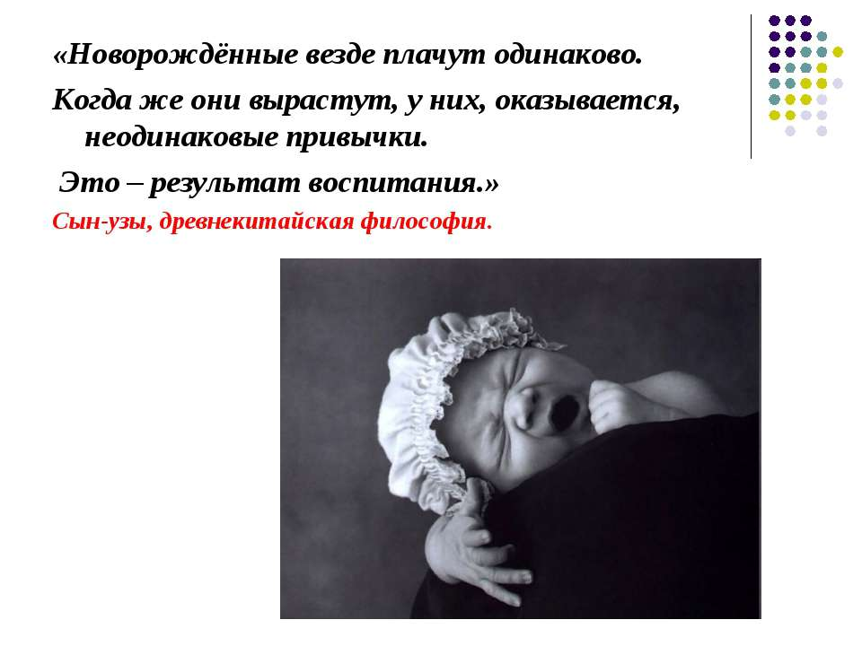 «Новорождённые везде плачут одинаково. Когда же они вырастут, у них, оказывае...