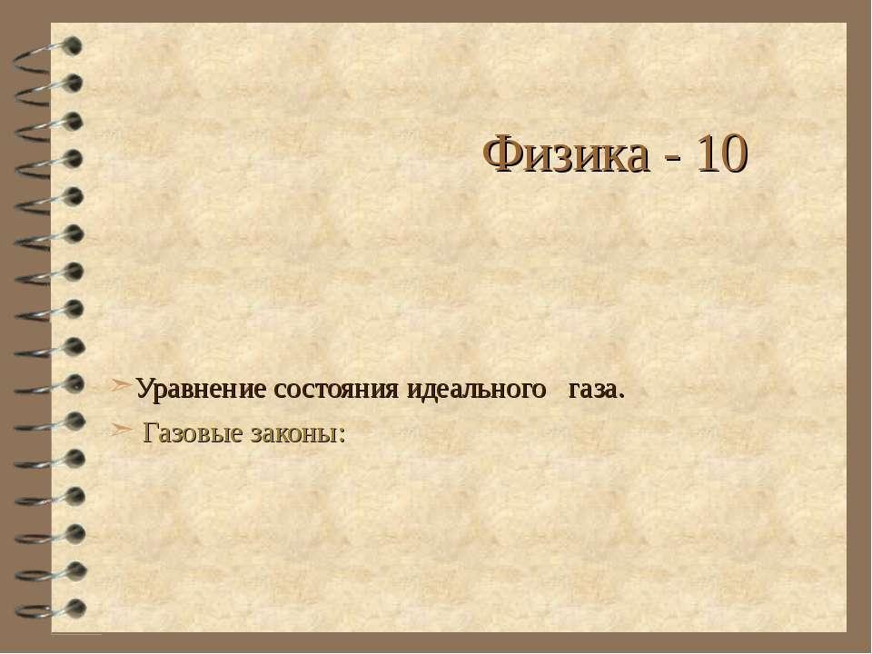 Физика - 10 Уравнение состояния идеального газа. Газовые законы: