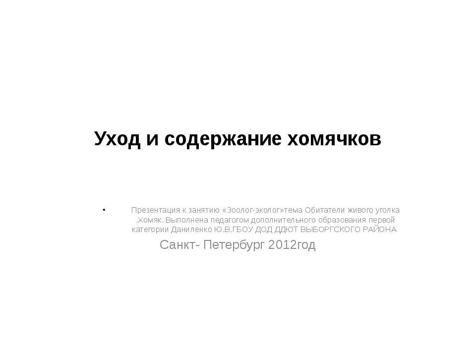 Уход и содержание хомячков Презентация к занятию «Зоолог-эколог»тема Обитател...