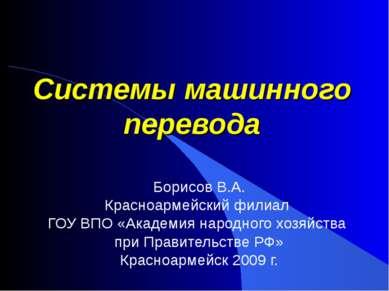 Системы машинного перевода Борисов В.А. Красноармейский филиал ГОУ ВПО «Акаде...
