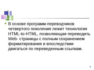 * В основе программ-переводчиков четвертого поколения лежит технология HTML-t...