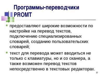 * Программы-переводчики PROMT предоставляют широкие возможности по настройке ...