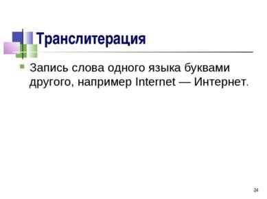 * Транслитерация Запись слова одного языка буквами другого, например Internet...