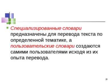 * Специализированные словари предназначены для перевода текста по определенно...