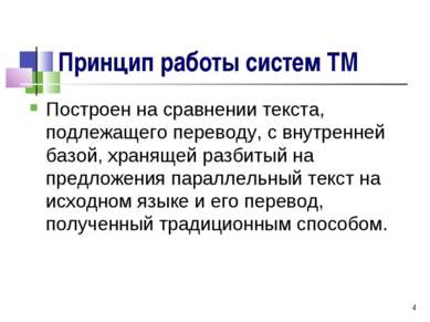 * Принцип работы систем ТМ Построен на сравнении текста, подлежащего переводу...