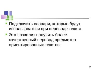 * Подключить словари, которые будут использоваться при переводе текста. Это п...