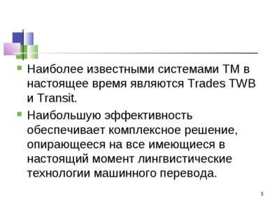 * Наиболее известными системами ТМ в настоящее время являются Trades TWB и Tr...