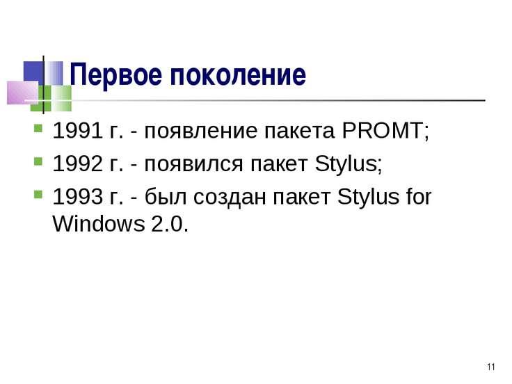 * Первое поколение 1991 г. - появление пакета PROMT; 1992 г. - появился пакет...