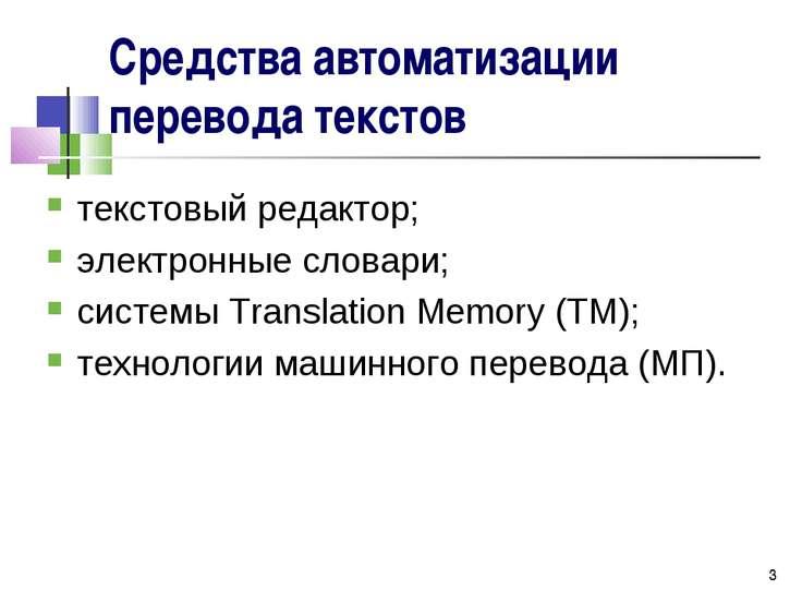 * * текстовый редактор; электронные словари; системы Translation Memory (TM);...
