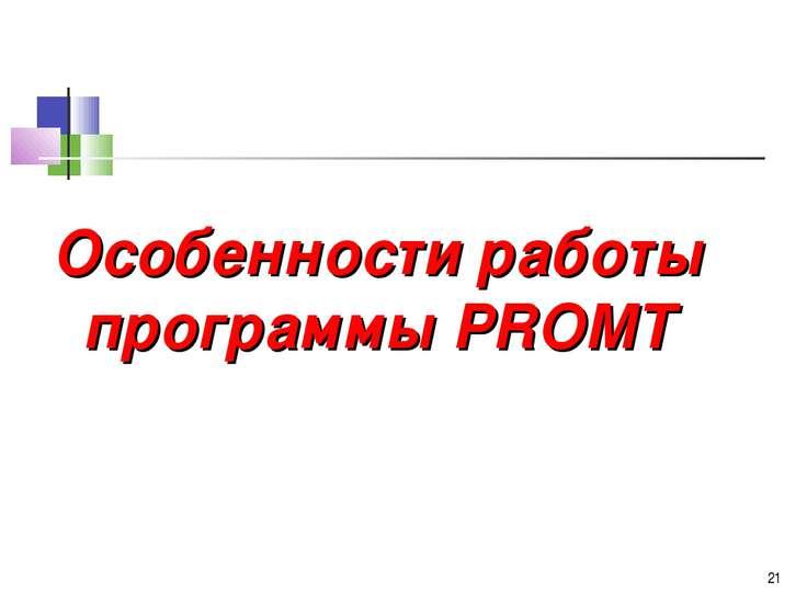 * Особенности работы программы PROMT