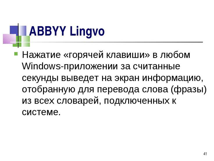 * ABBYY Lingvo Нажатие «горячей клавиши» в любом Windows-приложении за считан...